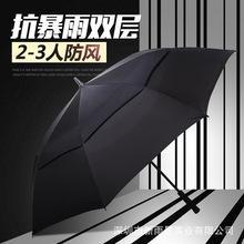 雨景男士加大长柄雨伞大号防风直柄高尔夫雨伞双层抗风广告伞定制