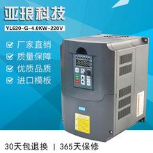 大量供应 4KW220V变频器 通用变频器 电机变频器 矢量调速器直销
