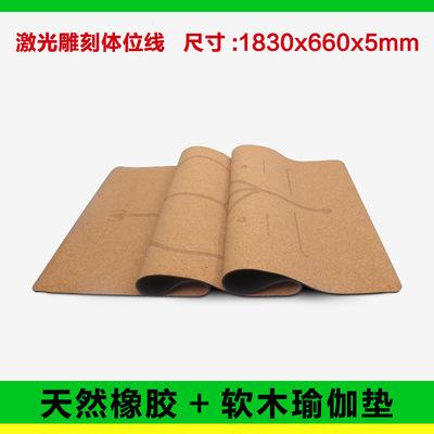 原木瑜伽垫厂家 加宽加厚健身垫防滑无味软木瑜珈垫原木色