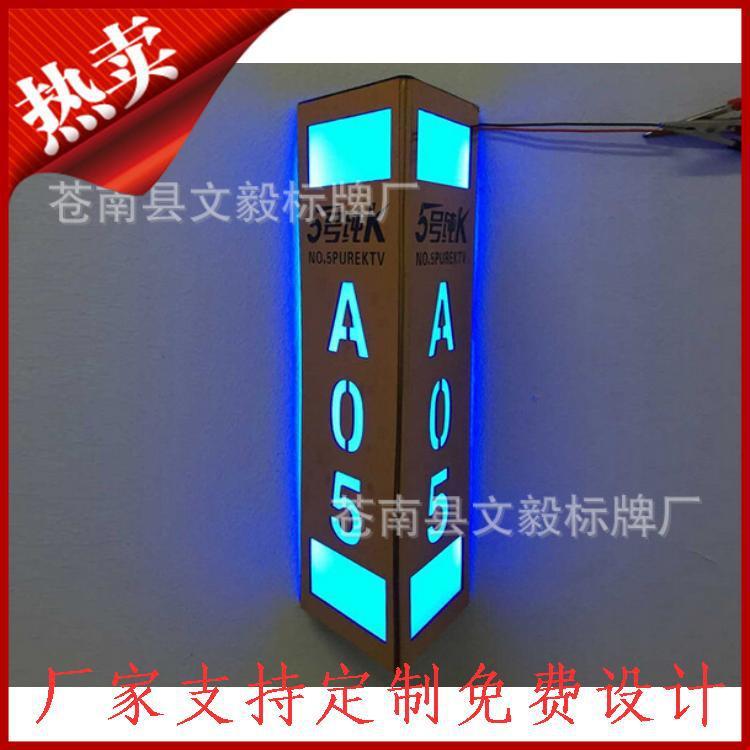 定制三角形反光金屬指示燈LED燈牌 夜光三角形門牌定做
