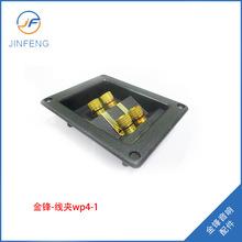 音箱接线盒音响接线座四位接线头插座音响线夹接线板纯铜音响配件