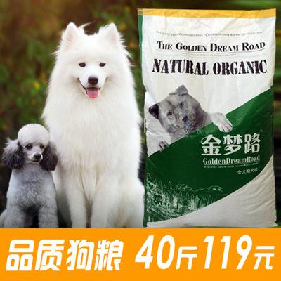 狗粮20kg40斤金毛阿拉斯加中大型犬粮德牧泰迪成犬幼犬通用型包邮