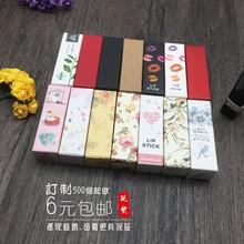 润唇膏口红包装盒唇膏盒子口红纸盒金银卡镭射闪光口红管包装盒
