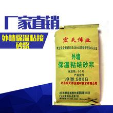廠家供應外墻保溫粘接砂漿 綠色聚合物界面粘結干粉50kg