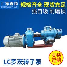 LC38/0.6Y高粘度罗茨泵一件起批  高粘稠糖蜜泵转子泵