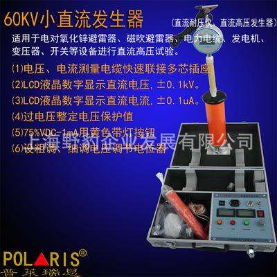 热销直流高压发生器60kv/5mA 直流耐压机 直流泄漏试验设备