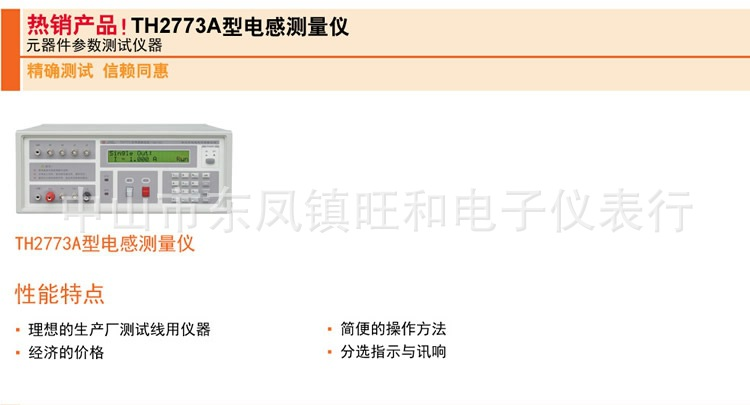 TH2773A页面1