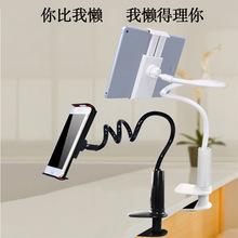 懒人支架床头手机架子ipad平板桌面万能通用夹子床上用看电视直播