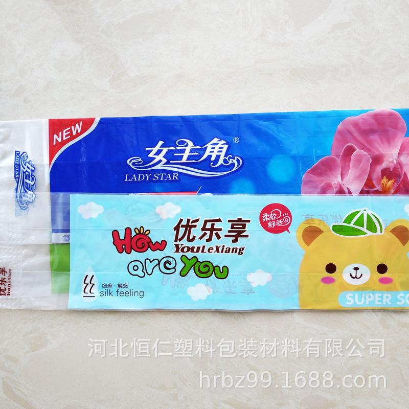厂家定做卫生纸包装袋 透明彩印卫生纸塑料外包装袋 手提纸巾袋