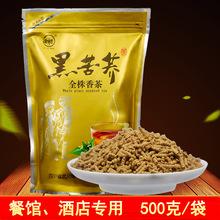 廠家直銷 四川大涼山全株黑苦蕎茶500g/袋 蕎麥茶苦芥茶餐館酒店