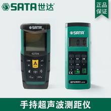 世達SATA手持超聲波測距儀15米平方測量儀電子尺量房儀激光62703