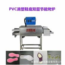 软胶滴塑鞋面节能烤炉 pvc鞋底烘干烤箱