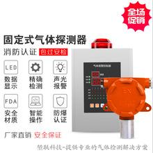 工业油漆房气体探头油漆浓度检测仪可燃气体报警器可然气体探测器