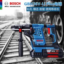 博世(BOSCH)德國原產鋰電充電電錘GBH36V-Li Plus電鎬沖擊鉆三用