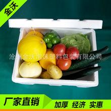 廠家直銷泡沫箱 eps泡沫包裝材料 精致美觀環保型 果蔬周轉箱