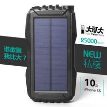 多功能太阳能移动电源私模户外防尘手机通用移动充电宝可LOGO定制