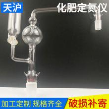 实验室化肥定氮仪 复合肥定氮蒸馏装置 化肥肥料定氮仪氮气球仪器