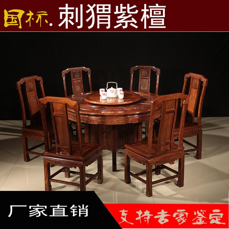 东阳红木花梨木刺猬紫檀实木家具 仿古圆桌中式客厅餐桌椅组合