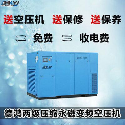 德鸿免费送二级两级压缩永磁变频螺杆式空压机方案咨询  合同能源