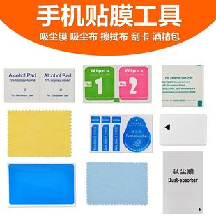 Dust-absorbing film Sticky film Fiber wipes 1+2 wet and dry bag Dust removal sticker Scratch card mobile phone film tool