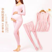 新款 加肥加大保暖内衣套装 女士圆领竹纤维保暖孕妇套装Z72056