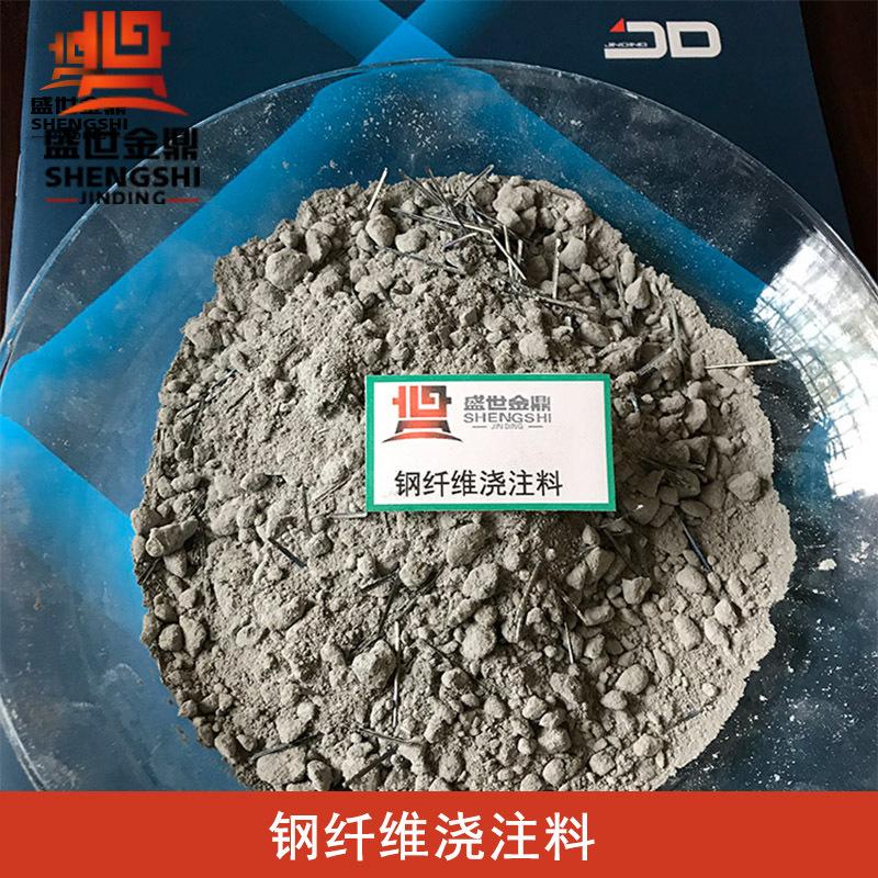 河南厂家直销钢纤维浇注料 抗冲击 抗热震 耐磨性能好 性价比高