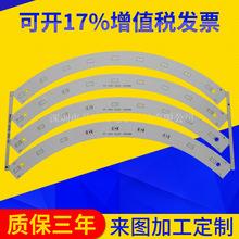 弧形吸顶灯高导热LED铝基板 大小功率柔性线路板球泡灯铝基板