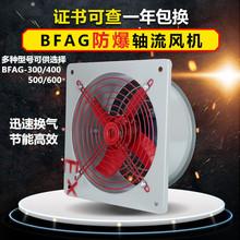 BFAG-300防爆排風扇220V通風換氣扇FAG--300工業換氣扇380V方形扇