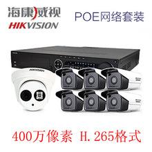 海康威视400万四路监控套装246poe高清网络摄像头摄像机家庭套餐