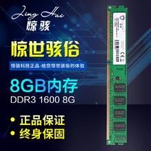 惊骇 原装3代 DDR3 1600 8G 台式机内存条 兼容1333 支持双通16G