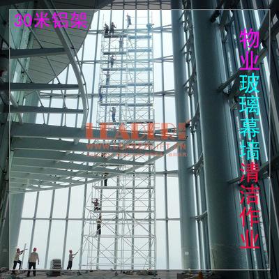 积木式搭建30m幕墙清洁脚手架 轻型铝合金组合施工作业架 艺达造