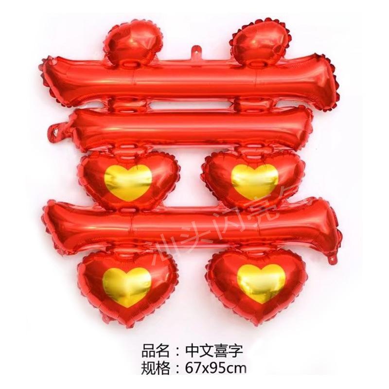 厂家批发新品婚庆喜字铝膜气球 ?#24418;?#21452;喜 结婚婚房装饰 定制