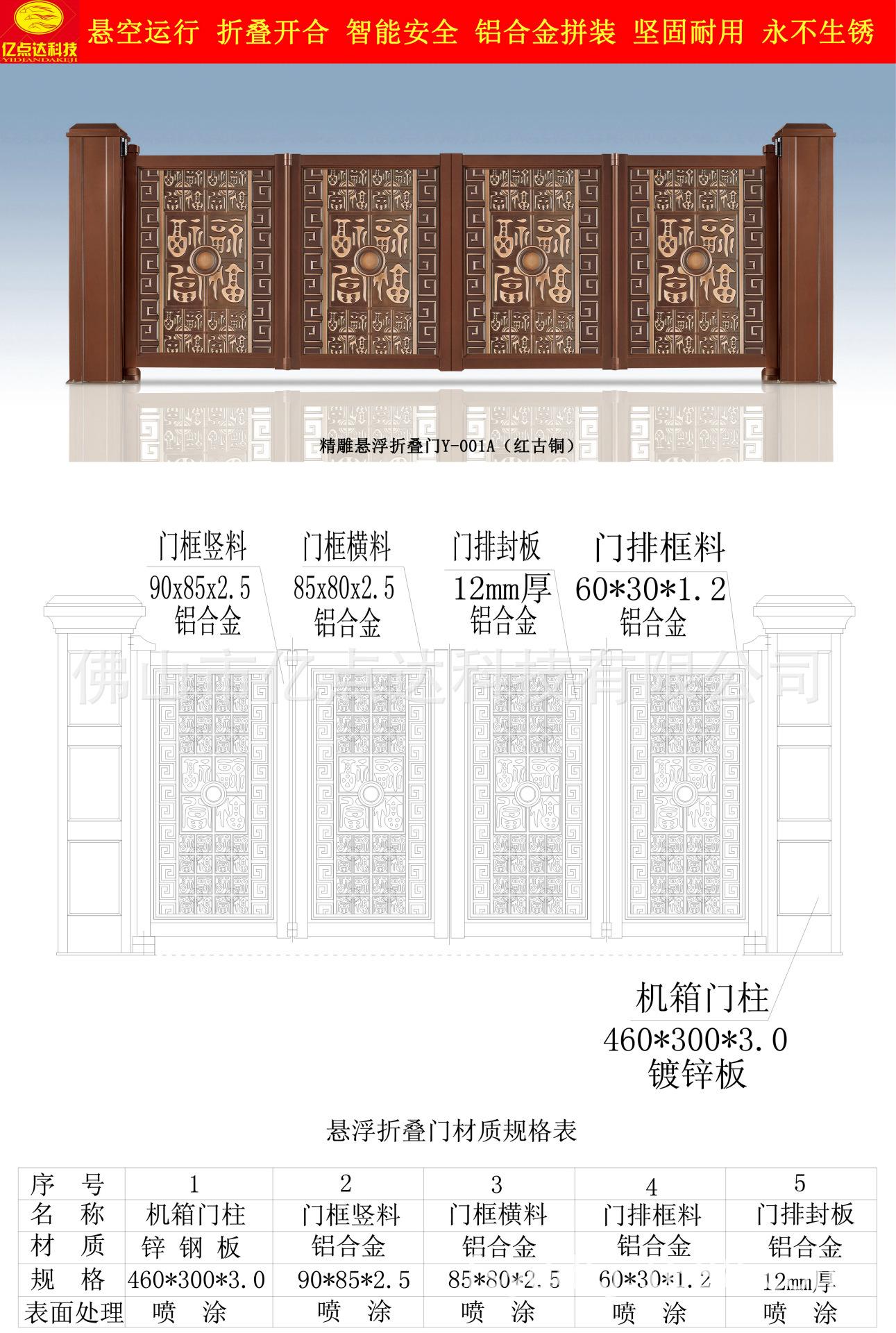 精雕悬浮折叠门Y-001A(红古铜)