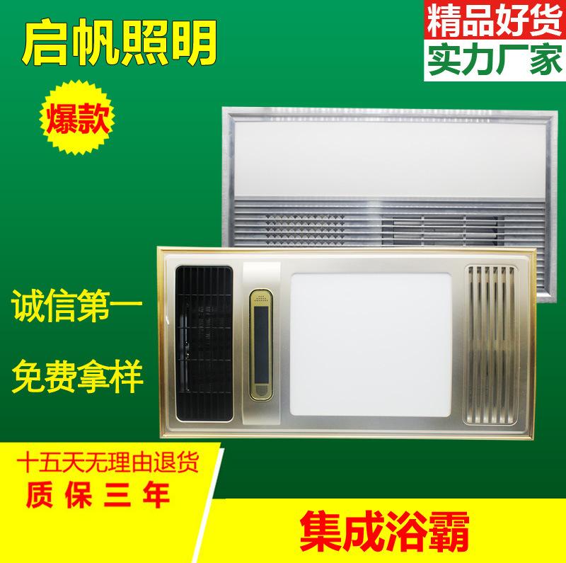 启帆直销 集成吊顶浴霸 PTC风暖浴霸 多功能取暖器 新款浴霸价格