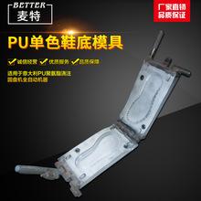男女鞋底模具鞋模具鞋子模具-适用于中国PU聚氨酯浇注流水线机器