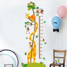 可移除墙贴身高贴儿童房幼儿园背景墙装饰品测身高贴纸创意贴画