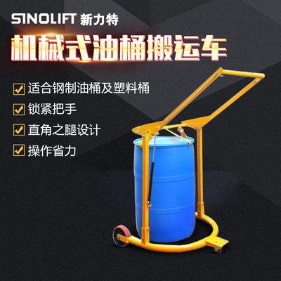 机械式油桶车DJ365 油桶低位搬运车 油桶搬运小推车