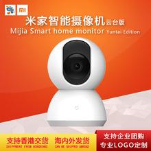 米家智能攝像機雲台版小米360度全景高清手機家用網絡監控攝像頭