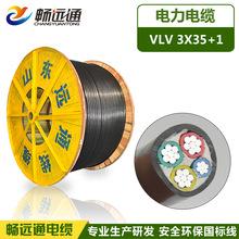 【畅远通】批发供应 国标电力电缆VLV 3*35+1平方电线 电线电缆