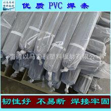 廠家供應 優質pvc焊條