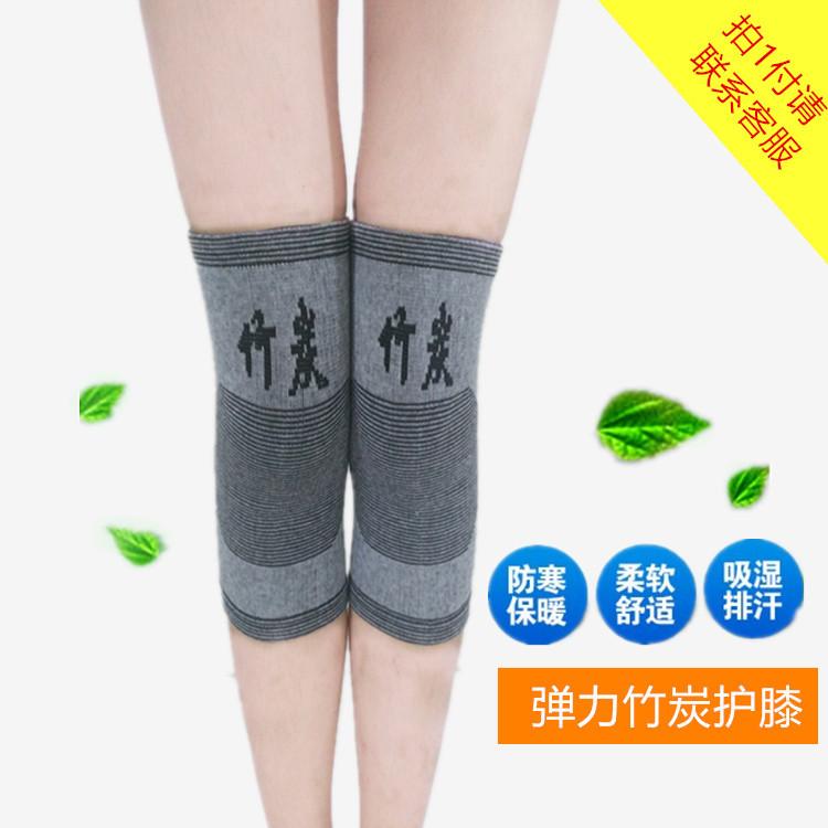 竹炭护膝保暖运动吸汗透气春夏薄款保健护膝护腕护腰用品护具