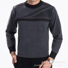 现货2020春季新款中老年男装长袖毛衣圆领加厚保暖羊毛衫爆款批发