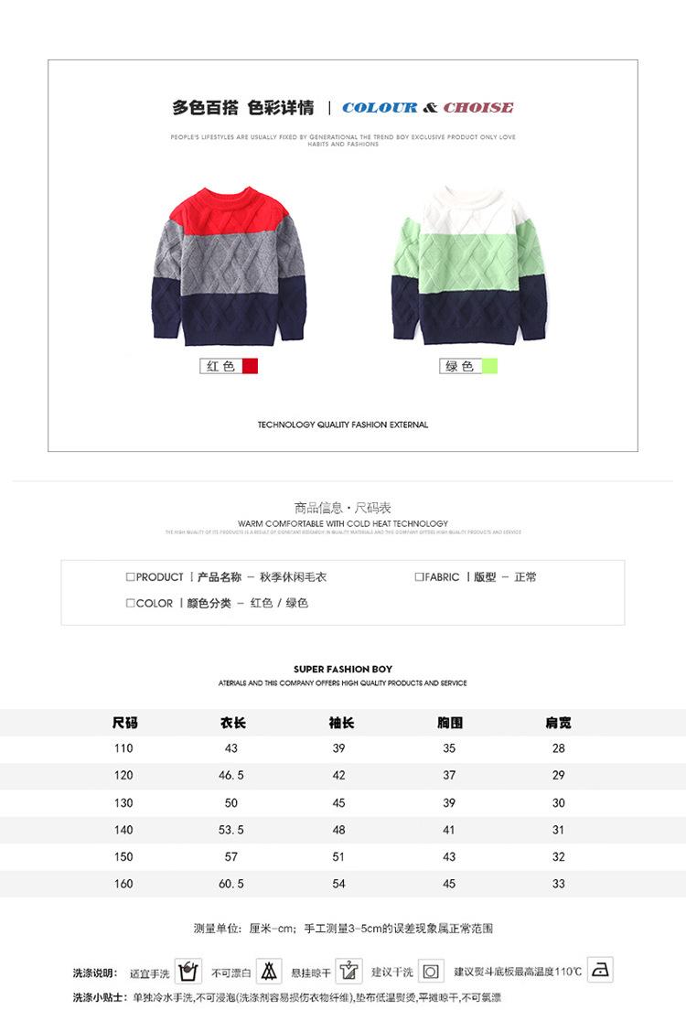 【断码清仓处理】【9612】男大童拼接毛衣