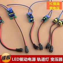 LED驱动电源IC恒流3W5W7W12W18W24瓦轨道灯裸板内置大功率变压器