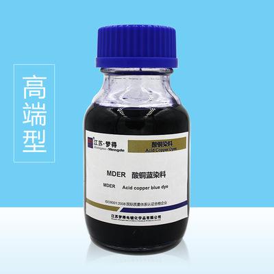 全套酸铜染料 酸铜整平剂 MTOY高填平强走位酸铜染料