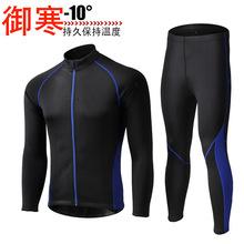 XINTOWN冬季骑行防水防风衣外套 自行车保暖透气骑行服套装长袖