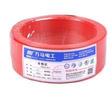 浙江万马电线电缆WDZA BYJ2.5平方国标单芯阻燃软电线