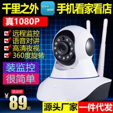 有看头 无线摄像头yoosee camera智能监控家用1080P高清手机远程
