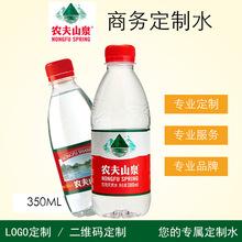 企业个性化矿泉水定制 礼品广告矿泉水定制纯净水