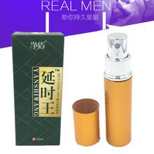 延時王 男用神油  男士外用噴劑  10ml  醫定醫葯 凈盾
